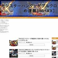 モンスターハンターダブルクロス攻略まとめ速報【MHXX】