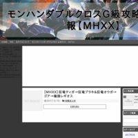 モンハンダブルクロスG級攻略まとめ速報【MHXX】